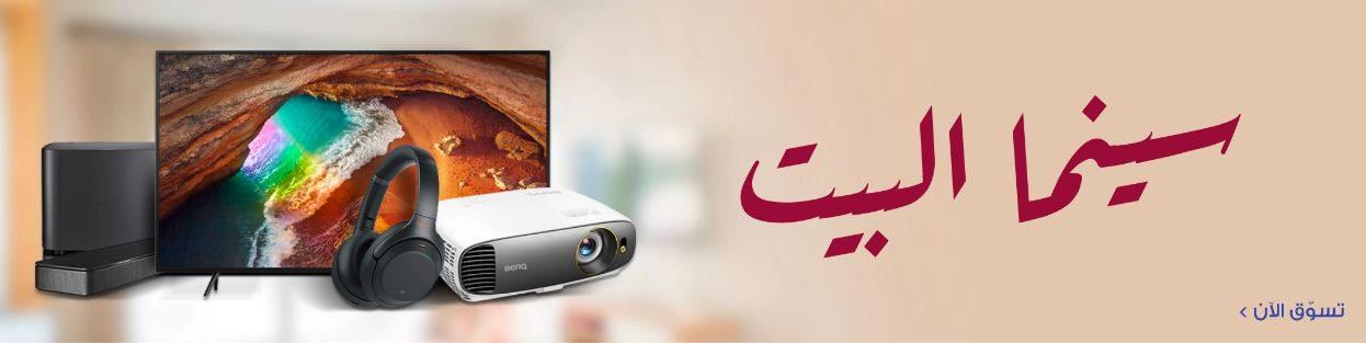 عروض جرير رمضان 2020 شاشات